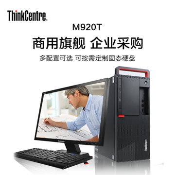 图片 THINKCENTRE M920T(I7-8700/8GB/1TB/1GB独显/WIN10HB/19英寸)台式机